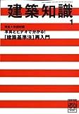 建築知識 2009年 01月号 [雑誌]特集:[建築基準法]再入門