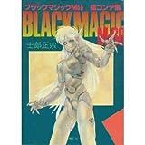 ブラックマジックM66絵コンテ集 / 士郎 正宗 のシリーズ情報を見る