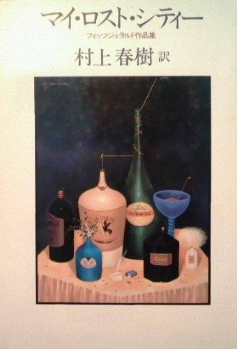 マイ・ロスト・シティー―フィッツジェラルド作品集 (1981年)の詳細を見る