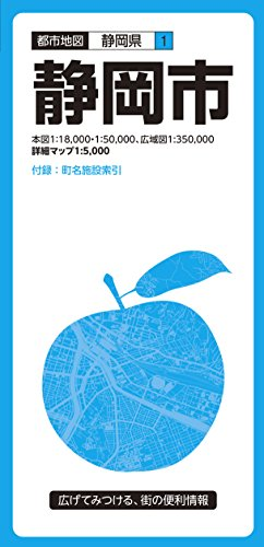 都市地図 静岡県 静岡市 (都市地図 静岡県 1)
