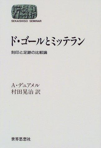 ド・ゴールとミッテラン―刻印と足跡の比較論 (SEKAISHISO SEMINAR)