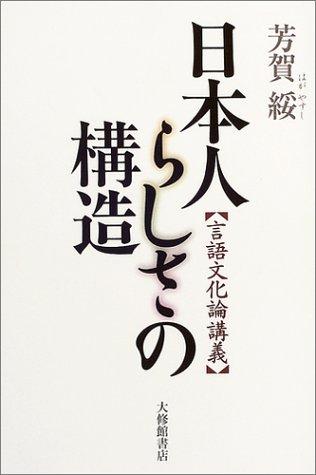 日本人らしさの構造―言語文化論講義の詳細を見る