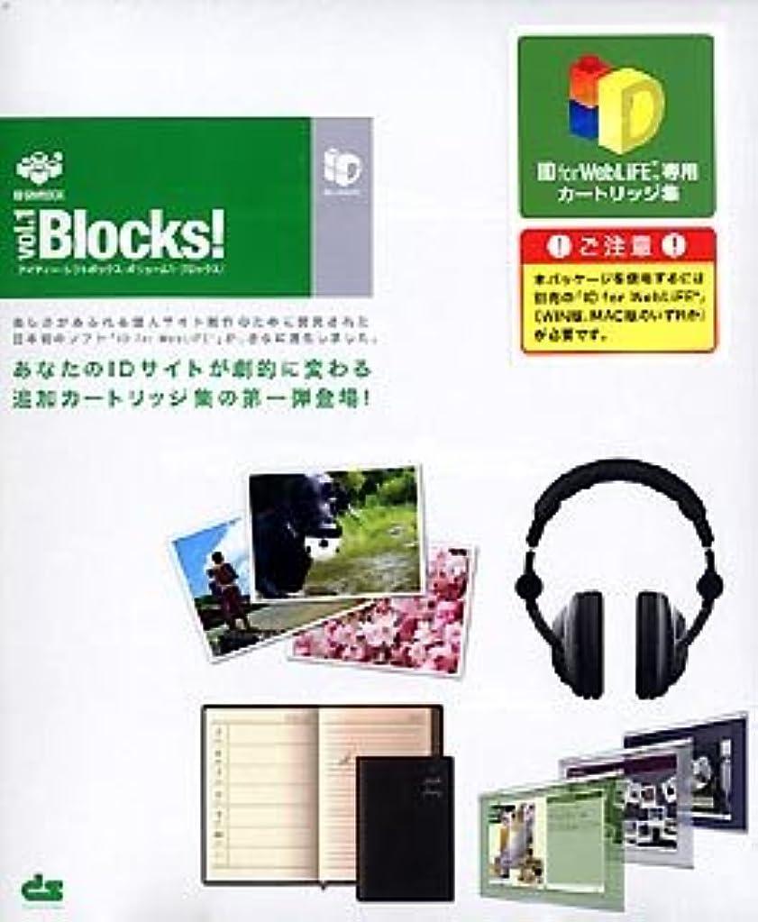 無力職業囚人ID ShiftBox vol.1 Blocks!