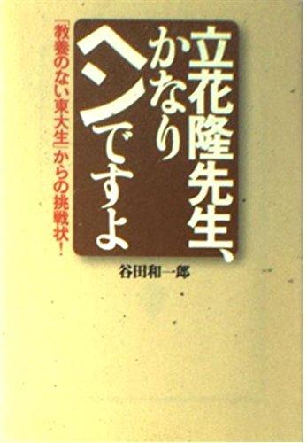 立花隆先生、かなりヘンですよ―「教養のない東大生」からの挑戦状! (宝島社文庫)の詳細を見る