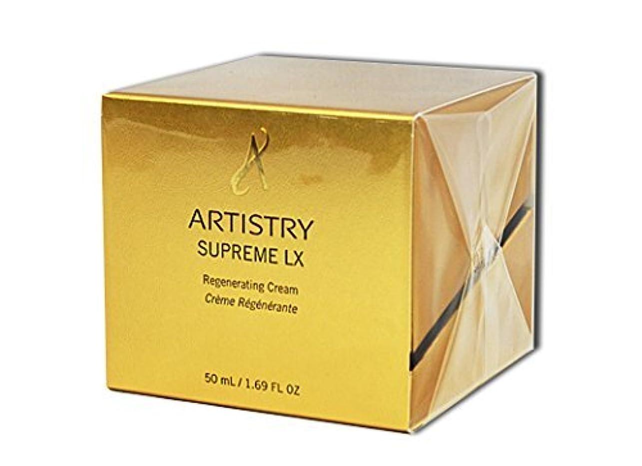 増幅するに対処する先生アムウェイ アーティストリー シュプリーム LX クリーム 50g