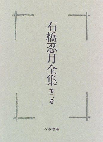 石橋忍月全集〈第2巻〉の詳細を見る