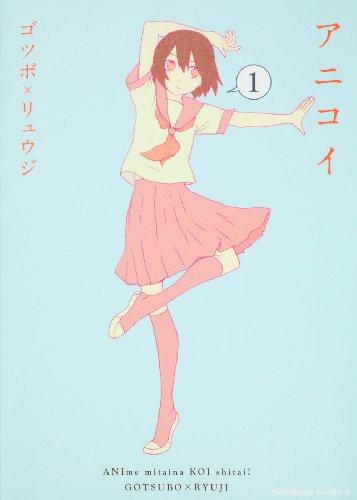 アニコイ (1) (角川コミックス・エース 86-16)の詳細を見る