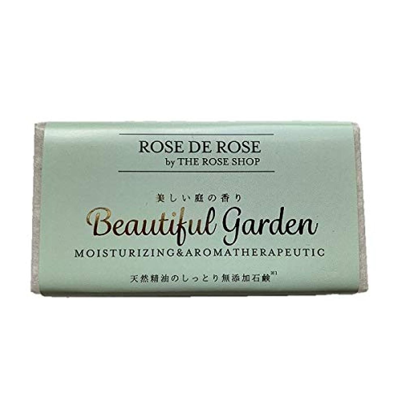 パンフレット会計士オート天然精油の無添加石鹸 「美しい庭の香り ビューティフルガーデン」
