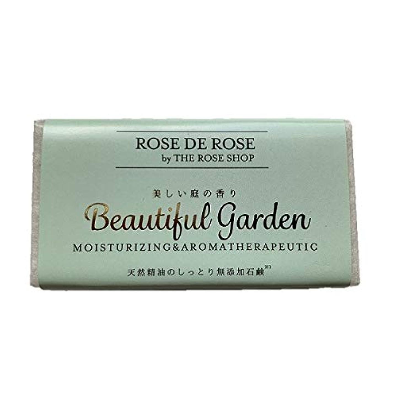 エスカレーター急流説教天然精油の無添加石鹸 「美しい庭の香り ビューティフルガーデン」2個セット