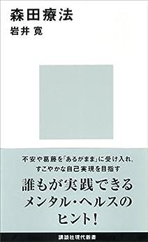 [岩井寛]の森田療法 (講談社現代新書)