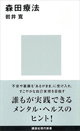 森田療法 (講談社現代新書)の詳細を見る