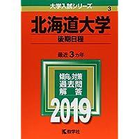 北海道大学(後期日程) (2019年版大学入試シリーズ)