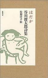 はだか―谷川俊太郎詩集