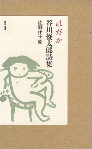 はだか—谷川俊太郎詩集