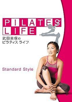 武田美保のPILATES LIFE STANDARD STYLE [DVD]