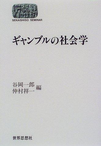 ギャンブルの社会学 (SEKAISHISO SEMINAR)の詳細を見る