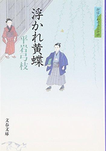 御宿かわせみ (34) 浮かれ黄蝶 (文春文庫)の詳細を見る