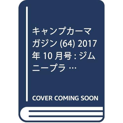 キャンプカーマガジン(64) 2017年 10 月号 [雑誌]: ジムニープラス 増刊
