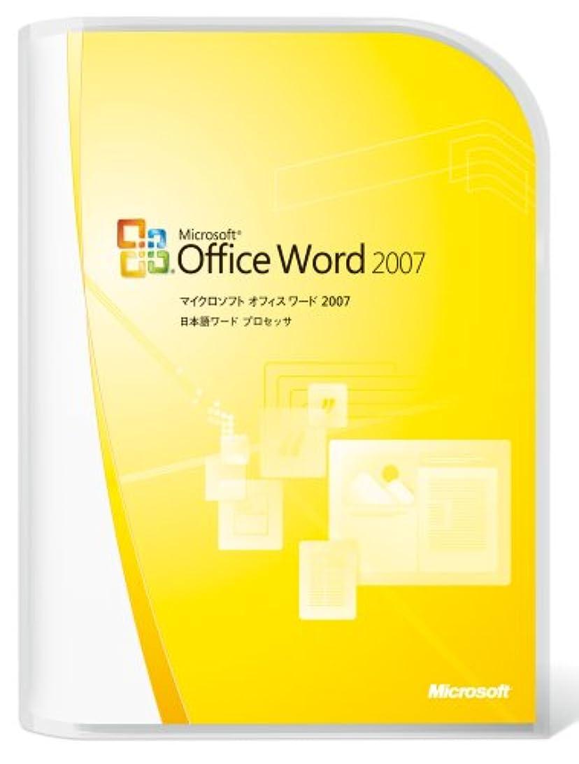 有料悔い改めソーダ水【旧商品/メーカー出荷終了/サポート終了】Microsoft Office Word 2007