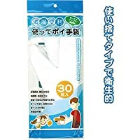 使ってポイ手袋(30枚入) 【12個セット】 30-159 〈簡易梱包