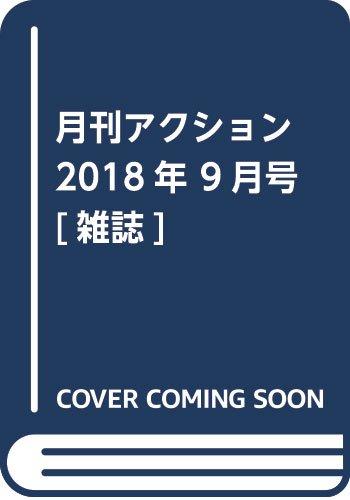 月刊アクション 2018年 9月号 [雑誌]