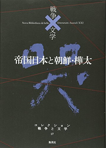 帝国日本と朝鮮・樺太 (コレクション 戦争×文学)