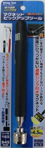 ストロングツール(Strong TooL) マグネットピックアップ 165~845mm 34340
