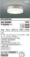 コイズミ照明/防雨防湿型シーリング AU50484