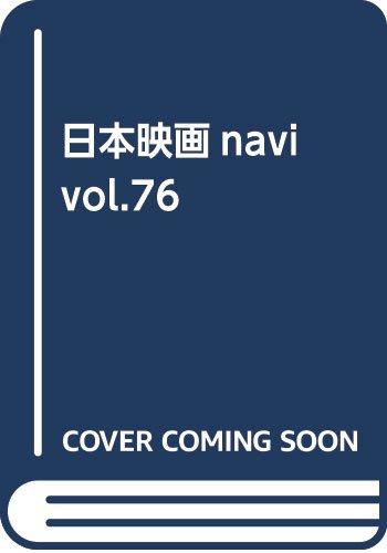 日本映画navi vol.76