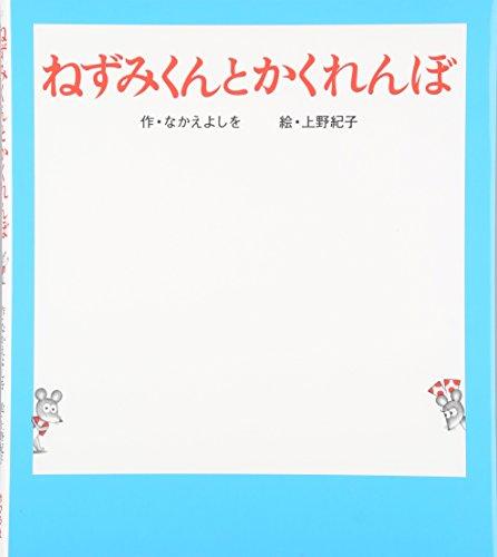 ねずみくんとかくれんぼ (ねずみくんの絵本 22)の詳細を見る