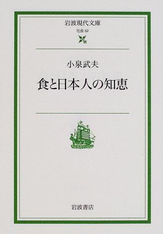 食と日本人の知恵 (岩波現代文庫―社会)の詳細を見る