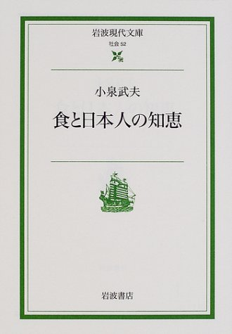 食と日本人の知恵 (岩波現代文庫―社会)