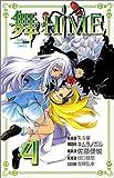 舞ーHiME 4 (少年チャンピオン・コミックス)