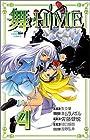 舞-HiME 第4巻