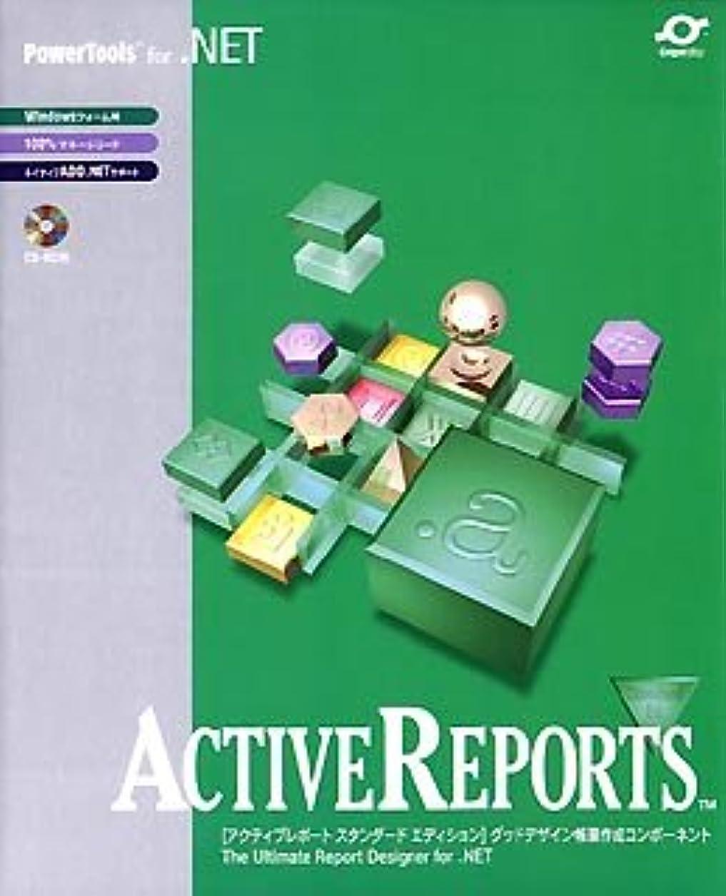 夜間鎮痛剤騒乱ActiveReports for .NET Standard Edition 1開発ライセンス