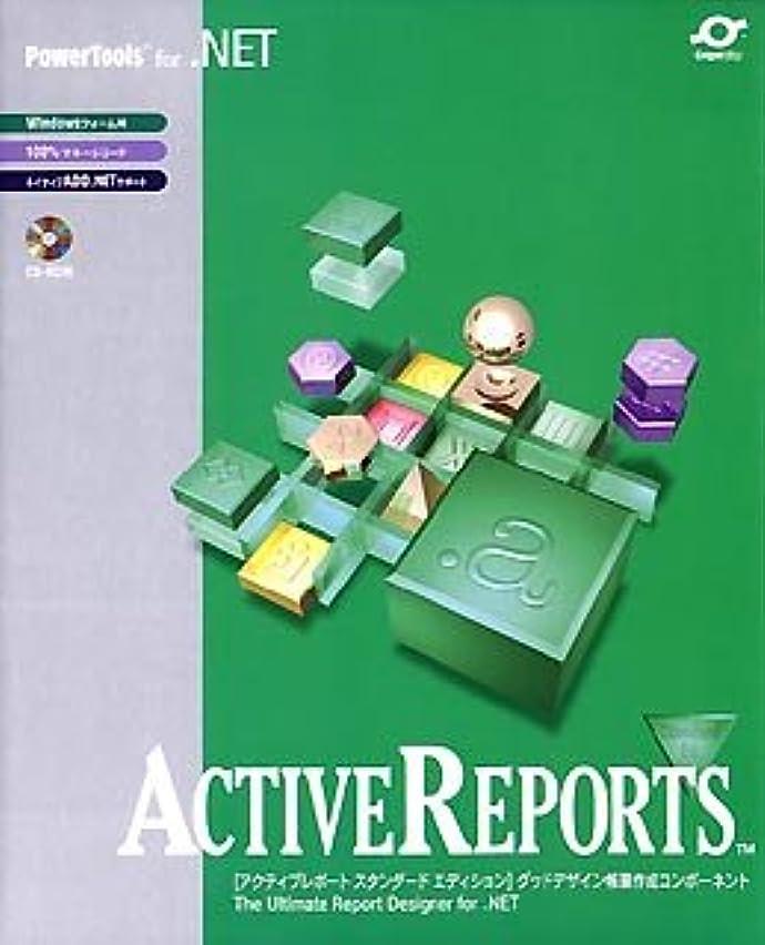ホステル一生三十ActiveReports for .NET Standard Edition 1開発ライセンス