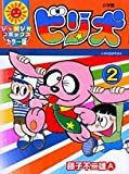ビリ犬 2 (ぴっかぴかコミックス)