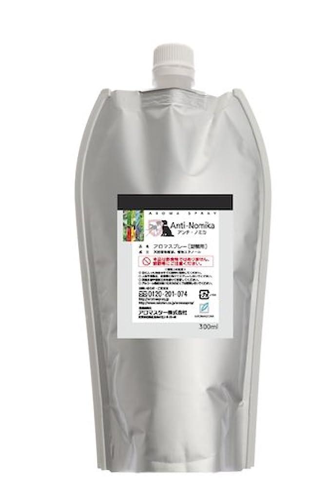 いろいろリールAROMASTAR(アロマスター) アロマスプレー アンチノミカ 300ml詰替用(エコパック)