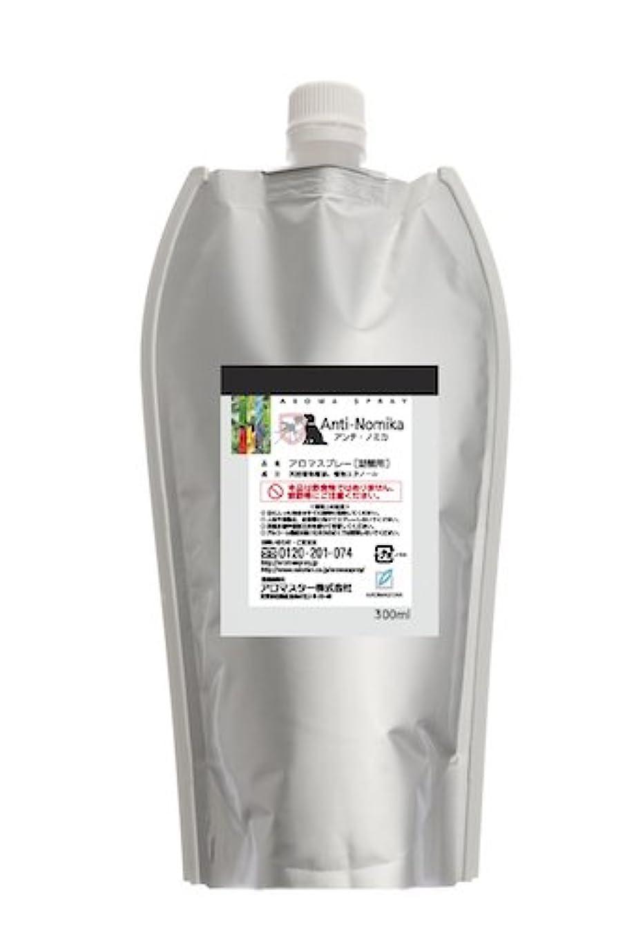 褐色ステレオタイプストラトフォードオンエイボンAROMASTAR(アロマスター) アロマスプレー アンチノミカ 300ml詰替用(エコパック)