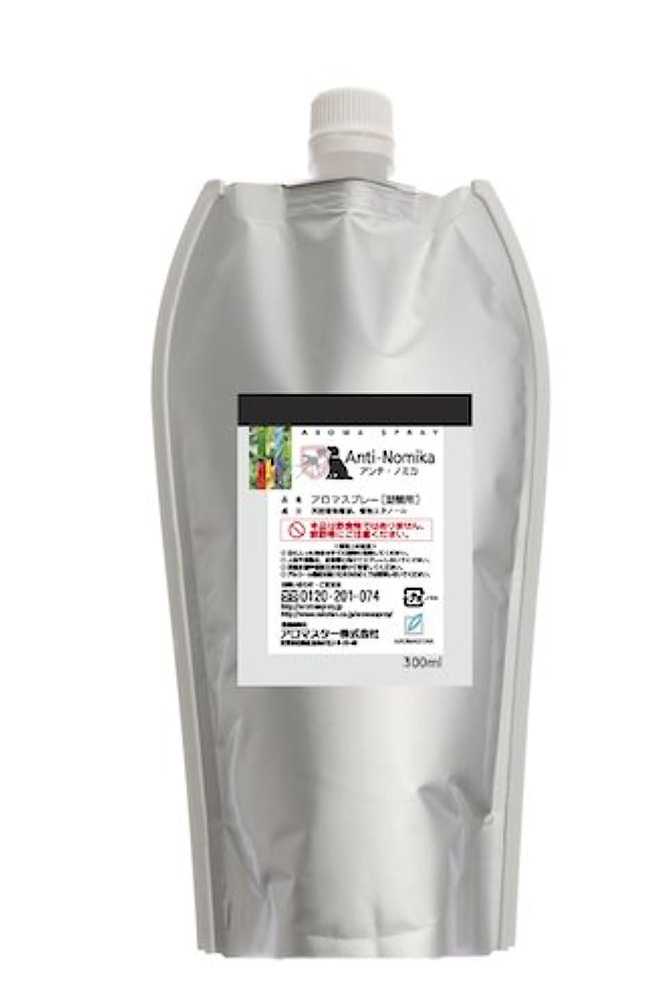 癌洗練された嵐のAROMASTAR(アロマスター) アロマスプレー アンチノミカ 300ml詰替用(エコパック)