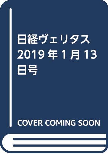 日経ヴェリタス 2019年1月13日号