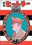 ヒットラー / 水木 しげる のシリーズ情報を見る