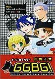 デ・ジ・キャラットGGBG!―Go!go!black gema gema dan (CR comics)