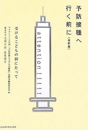 予防接種へ行く前に―受けるこどもの側にたっての詳細を見る