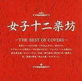 女子十二楽坊~THE BEST OF COVERS~