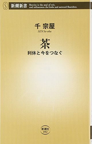 茶―利休と今をつなぐ (新潮新書)