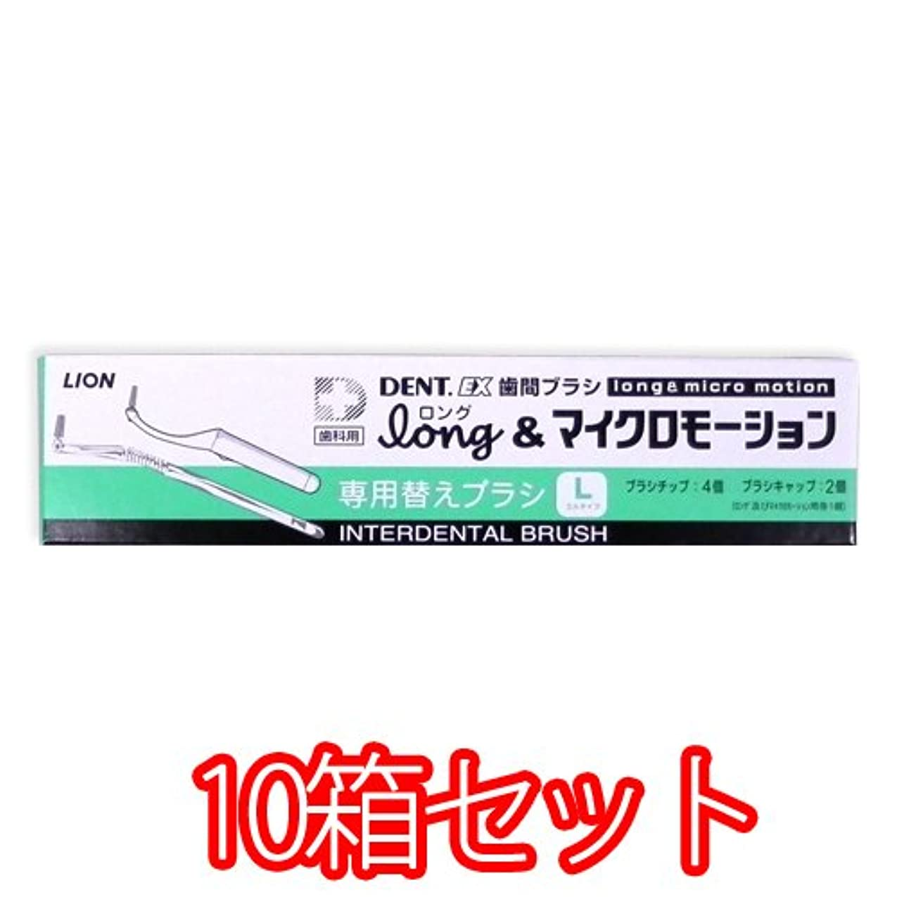 快適装置仕方ライオン DENT . EX 歯間ブラシ long ロング & マイクロモーション 専用 替えブラシ 4本入 × 10個 L