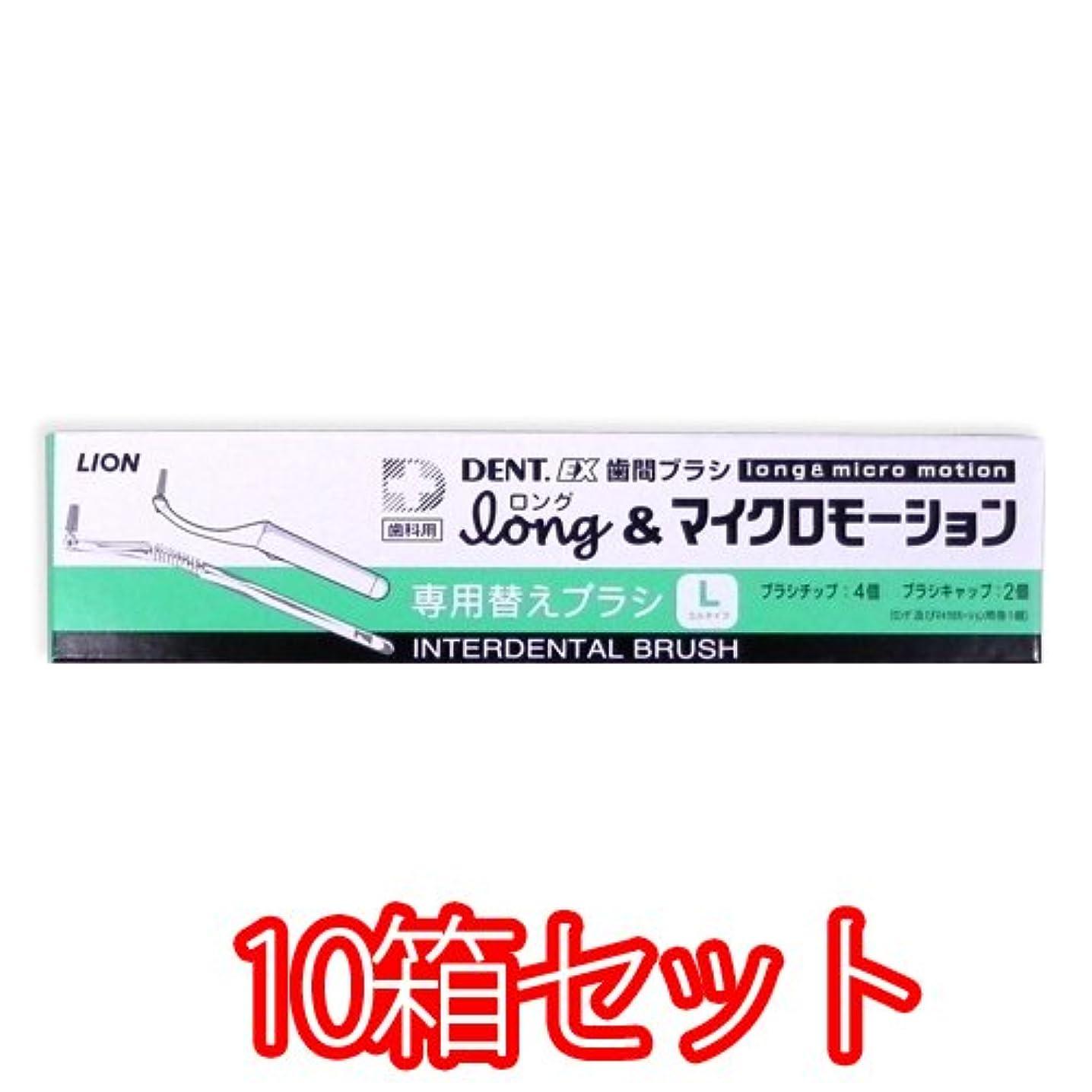 ライオン DENT . EX 歯間ブラシ long ロング & マイクロモーション 専用 替えブラシ 4本入 × 10個 L