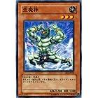 遊戯王カード 【 壺魔神 】 EE2-JP128-N 《エキスパートエディション2》