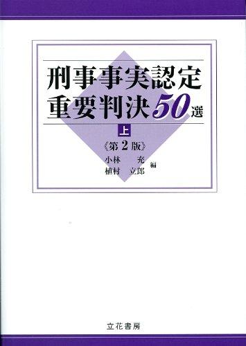 刑事事実認定重要判決50選〔第2版〕(上)